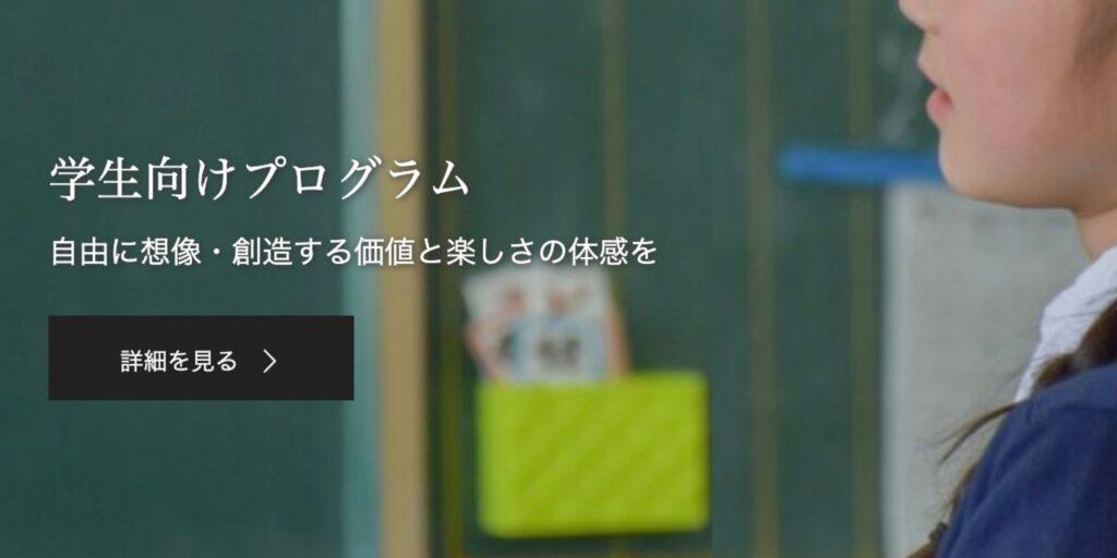 学校・学生・生徒向け